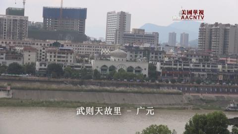 四川广元(利州)-武则天故里
