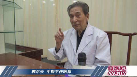 中国西安资深老中医 - 郭尔夫主任 谈谈中医针灸对身体的疗效