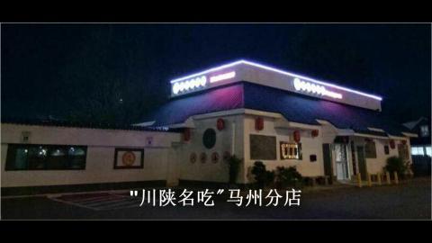 """好消息 """"川陕名吃""""马州分店将在4月18日开始试营业,欢迎大家观临"""