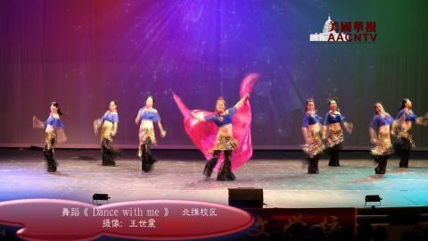 庆祝希望中文学校成立25周年 舞蹈《Dance with me》 北维校区