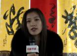 专访北京书画家 - 郭勤