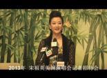 中国国务院侨办 谭天星及 歌唱家 宋祖英 答记者会