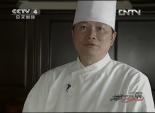 八大名厨贺新春 浙菜名厨 徐步荣
