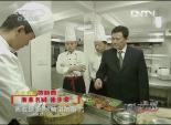 八大名厨贺新春 浙菜名厨 徐步荣 7