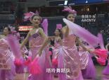 NBA 中国之夜 全程4