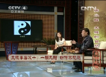 陈小旺 太极的智慧 6