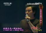 芳华绝代 - 张国荣 演唱 《我》