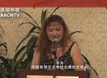2013年美国杰出贡献奖颁奖晚会及华专联庆典#7