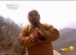 功夫中国——少林功夫 2