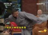 功夫中国——少林功夫 3