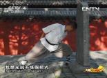 功夫中国——少林功夫 9