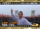 功夫中国:太极拳 4