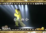 功夫中国:太极拳 6