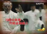 功夫中国:太极拳 7