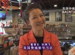 女企业家- 宋飞鸿的故事 #5