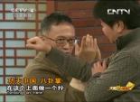 功夫中国之八卦掌 7