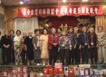 华府地区台湾同乡联谊会举办母亲节晚宴 #3