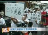 台湾民众抵制去菲律宾旅游