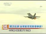台湾-菲律宾军力比拼 3