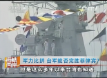 台湾-菲律宾军力比拼 4