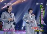 草原情歌对唱会(下)5