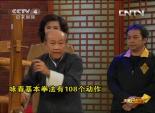 功夫中国之咏春拳(下)2