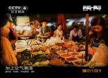 魅力古城 中国·西安-泰国·曼谷 2