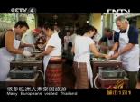 魅力古城 中国·西安-泰国·曼谷 3