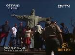 滨海漫游 中国青岛 巴西里约热内卢 6