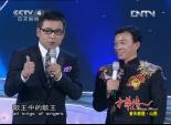 山西民歌舞蹈晚会(上)4