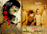 中国西部现代民歌之父-王洛宾(上)