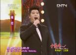 中国西部现代民歌之父-王洛宾(上)4