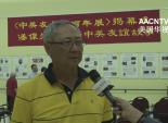 中国作家潘杰在华盛顿举办中美友好二百年展覽