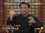 功夫中国 八极拳 2