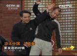 功夫中国 八极拳 4