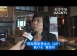 国际领袖基金会(ILF) 举办海峡两岸青年交流会