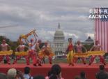 第十五届中国文化节昨天在首都华盛顿举行