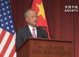 中国大使馆庆祝中华人民共和国成立64周年