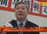 华盛顿文轩媒体公司举办中国书展