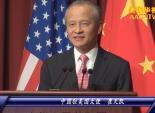 中国驻美大使馆举办2014华人新春招待会