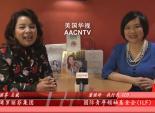 台湾罗丽芬集团总裁罗丽芬女士受国际青年领袖基金会(ILF)邀来华府