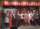 华府台湾同乡联谊会举办年会暨春节元宵晚会
