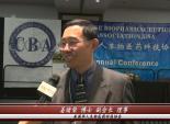 美国第十九届华人生物医药科技协会年会2014