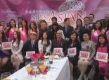美国2014美国亚裔小姐媒体见面会在Live 举行