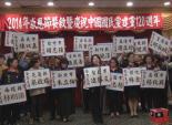 华府地区国民党驻京分部举办党员党友联欢晚会