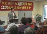 中国红豆杉养生品牌在美国华府地区召开新闻发布会