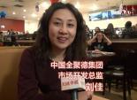 全美中餐业联盟举办华盛顿总分会成立大会参会人员专访—刘佳