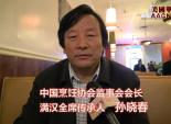 全美中餐业联盟举办华盛顿总分会成立大会参会人员专访—孙晓春