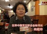 全美中餐业联盟举办华盛顿总分会成立大会参会人员专访—尚哈玲