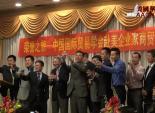 美中经济文化交流协会举办晚宴欢迎中国国际贸易学会赴美企业家商贸考察代表团